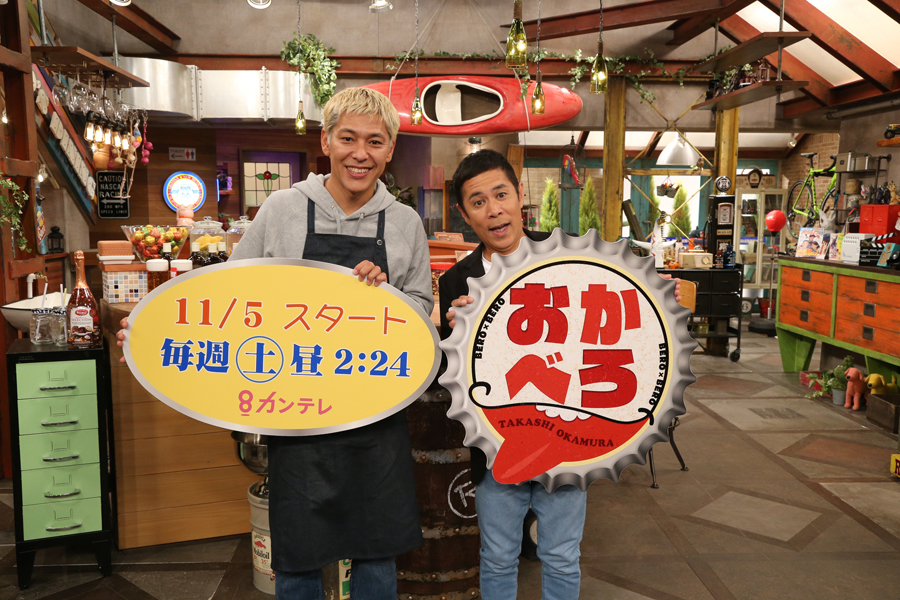 ナインティナイン・岡村隆史とロンドンブーツ1号2号・田村亮が、ゲストとトークを展開していく『おかべろ』