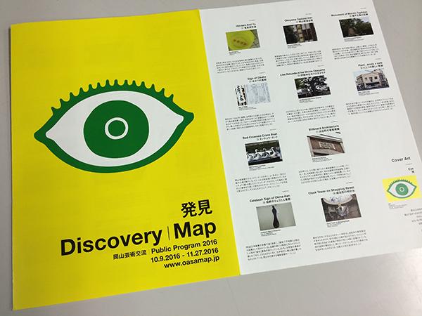 『岡山芸術交流2016』のオルタナティブマップ第1弾「発見」。開催会場に加え、赤瀬川原平のトマソン的な、地元のアートスポットがポイントされている。