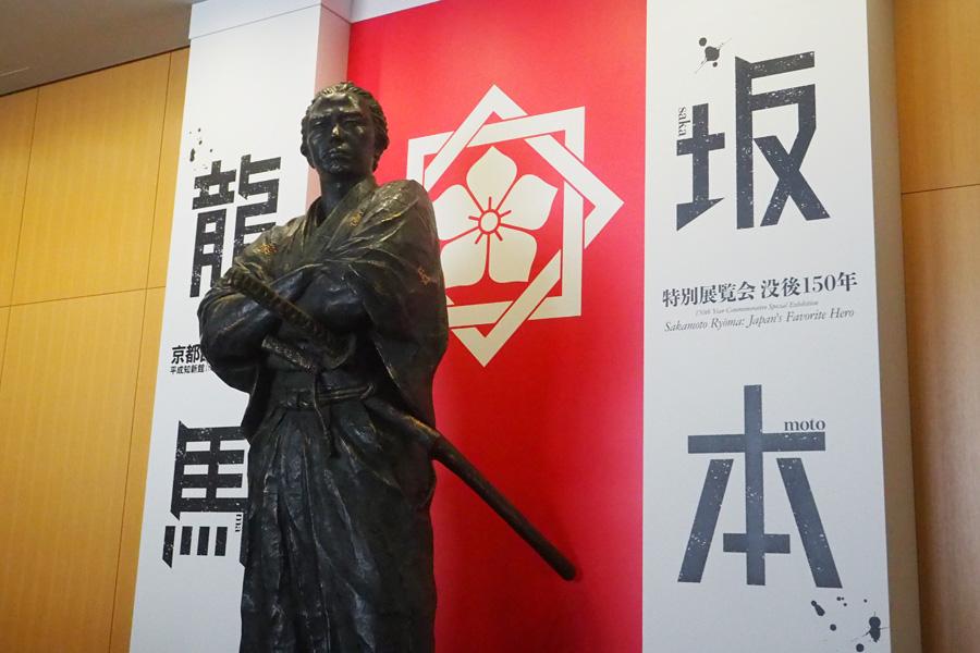 『特別展覧会 没後150年 坂本龍馬』