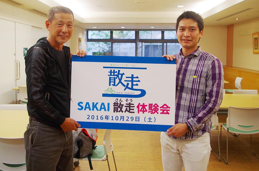 堺市建設局自転車まちづくり部の貝塚部長(左)と、「シマノ」が経営するライフクリエーションスペース「OVE中之島」の宮脇副店長