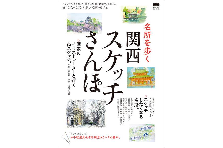 sketch_sanpo_s