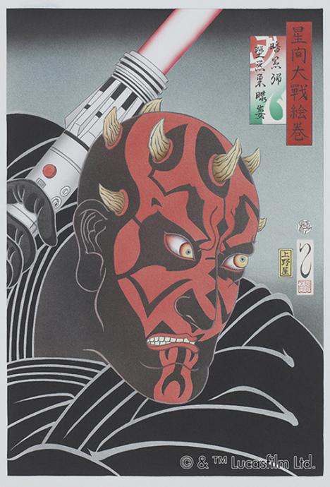 「暗黒卿 堕悪巣矇娄 Ukiyo-e Star Wars Darth Maul」© &™ Lucasfilm Ltd.