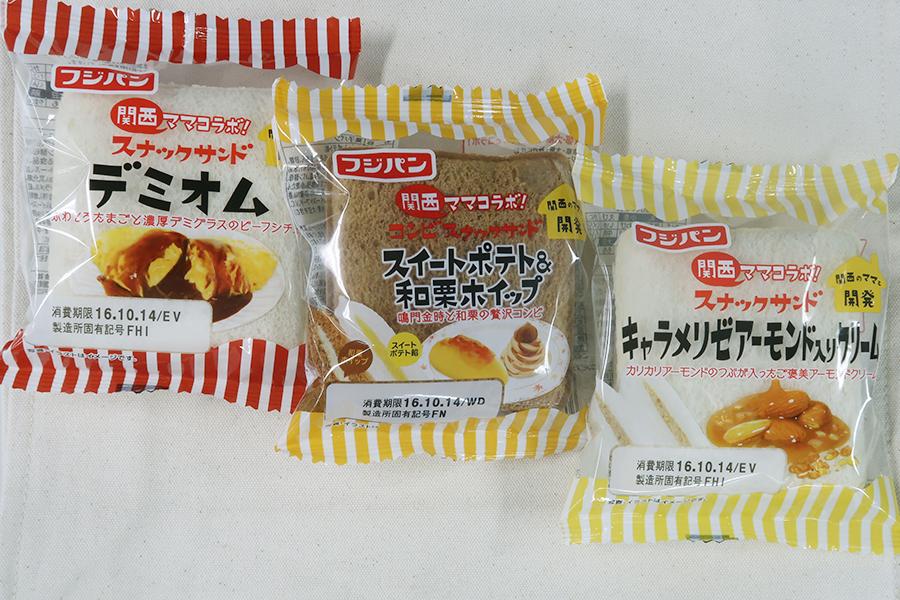 左から「デミオム」、「スイートポテト&和栗ホイップ」、「キャラメリゼアーモンド入りクリーム」の3種の味。すべてオープン価格