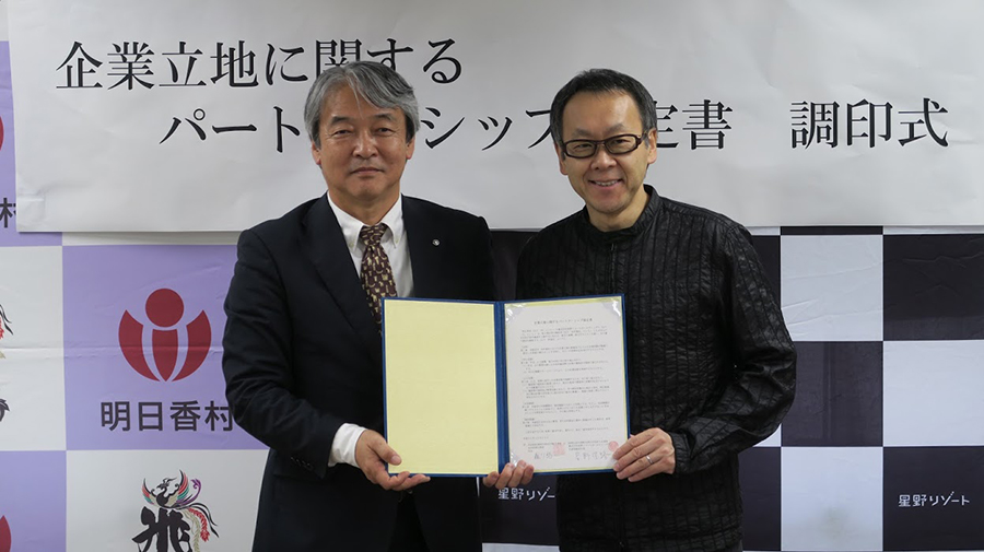 「企業立地に関するパートナーシップ協定書」の調印式。右が代表・星野佳路さん
