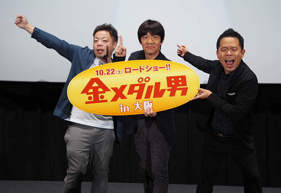 内村監督が一等賞をあげたいコンビという漫才師、ダイアンがサプライズゲストで登場(14日・大阪市内)