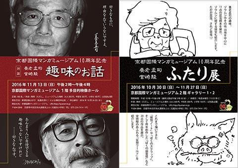 京都国際マンガミュージアム10周年記念対談・企画展示のチラシイメージ