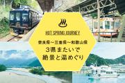 【PR】3県またいで絶景と湯めぐり