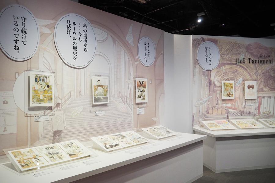 パリの美術館巡りをする日本人漫画家の体験を描いた、谷口ジローの『千年の翼、百年の夢』
