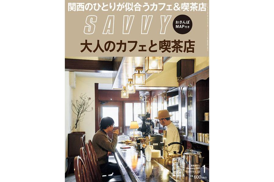 SAVVY 2017年1月号 大人のカフェと喫茶店