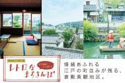 【PR】レトロなまち散歩<倉敷美観地区>