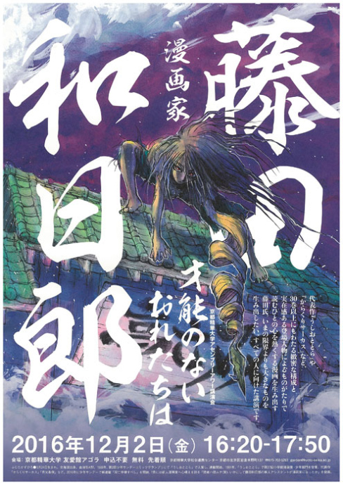京都でおこなわれる藤田和日郎のトークイベント 『才能のないおれたちは』チラシイメージ(12/2開催、京都精華大学)