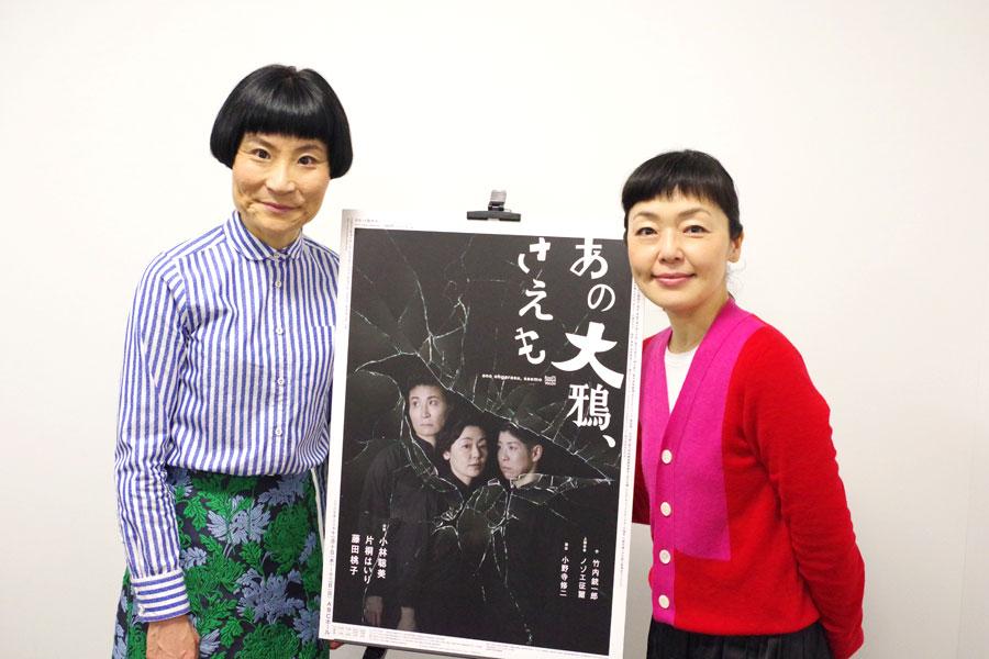舞台『あの大鴉、さえも』に出演する小林聡美(右)と片桐はいり