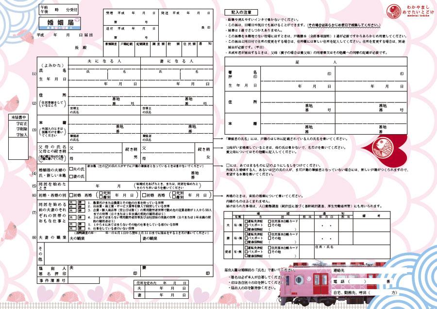 南海電鉄とのコラボで、今回採用された和歌山市のオリジナル婚姻届(提出用サンプル)