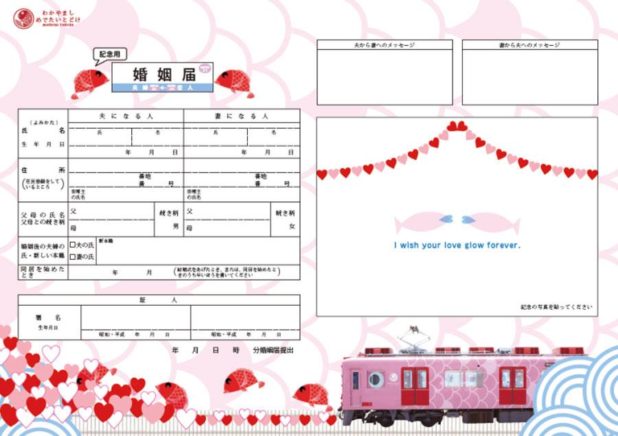 南海電鉄とのコラボで、採用された婚姻届。メッセージを書いたり写真を貼ることができる(記念用サンプル)