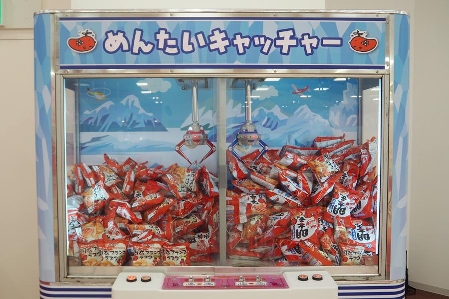 非売品の「明太子ポテトチップス」や「明太フランスラスク」が取れるUFOキャッチャー