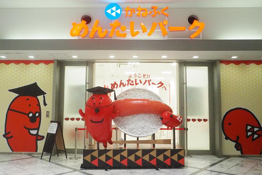 大阪南港「ATCホール」にオープンする「めんたいパーク」