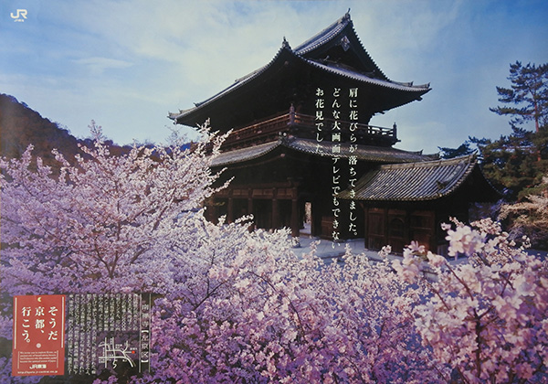 「そうだ京都、行こう。南禅寺」(JR東海) 京都工芸繊維大学 美術工芸資料館所蔵