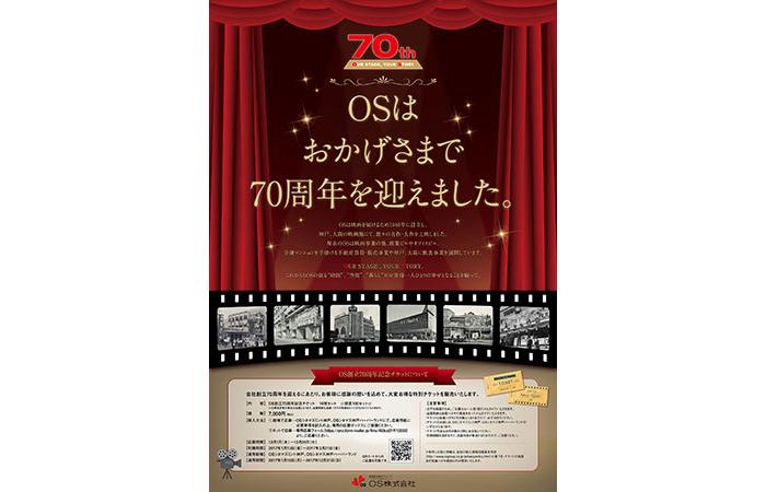 創業70年のオーエスが、限定100セットの特別チケットが発売