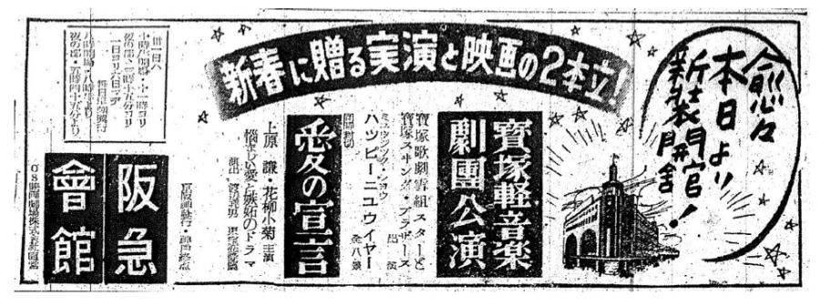 「阪急会館」オープン時の新聞広告