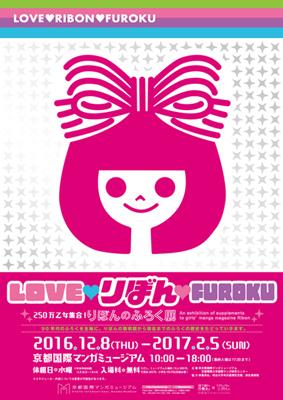 『LOVE りぼん FUROKU 250万乙女集合!りぼんのふろく展』