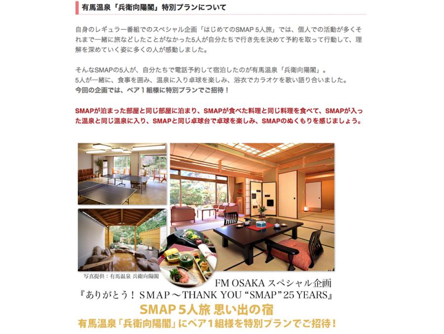 SMAP思い出の場所の特別宿泊プランのプレゼントも(FM OSAKA公式サイトのスクリーンショット)