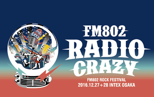 「インテックス大阪」で開催される年末の恒例フェス『RADIO CRAZY』