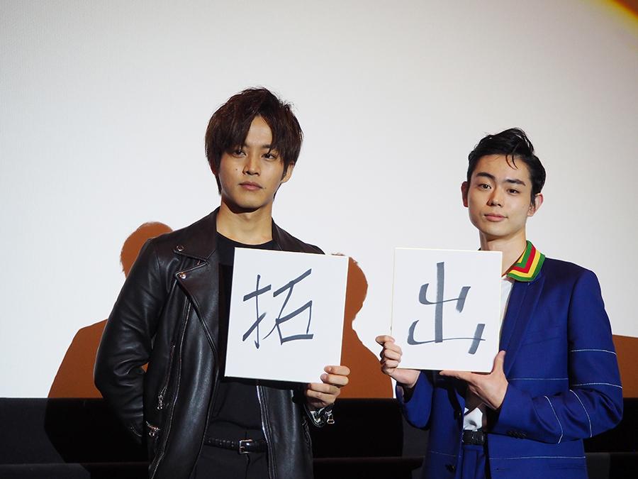 松坂桃李(左)と菅田将暉の2人が選んだ、2016年の漢字はこちら