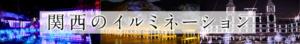 関西のイルミネーション 2016~2017