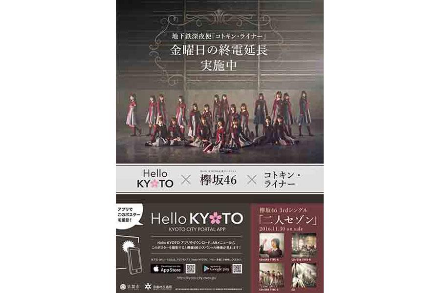 欅坂46とのコラボポスターイメージ