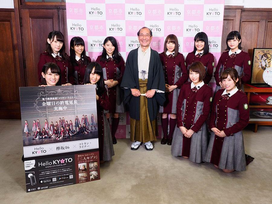 京都市役所を表敬訪問したメンバーら
