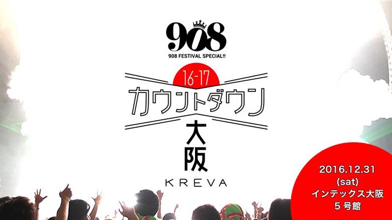 KICK THE CAN CREWのほかに小西真奈美やtofubeatsらが出演する『908 FESTIVAL SPECIAL!!「カウントダウン大阪」』