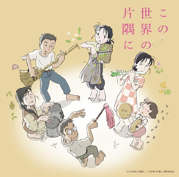 太平洋戦争前後、広島市から呉市に嫁いだ主人公の女性すずの物語『この世界の片隅に』