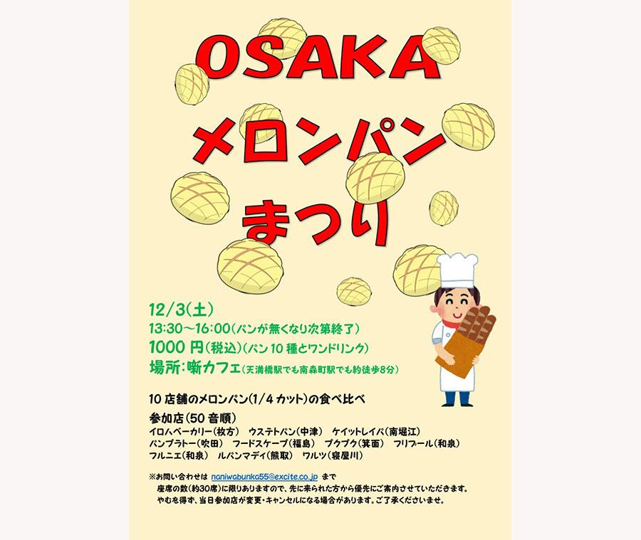 「自分の理想なメロンパンを探してもらえれば」と阪田さん