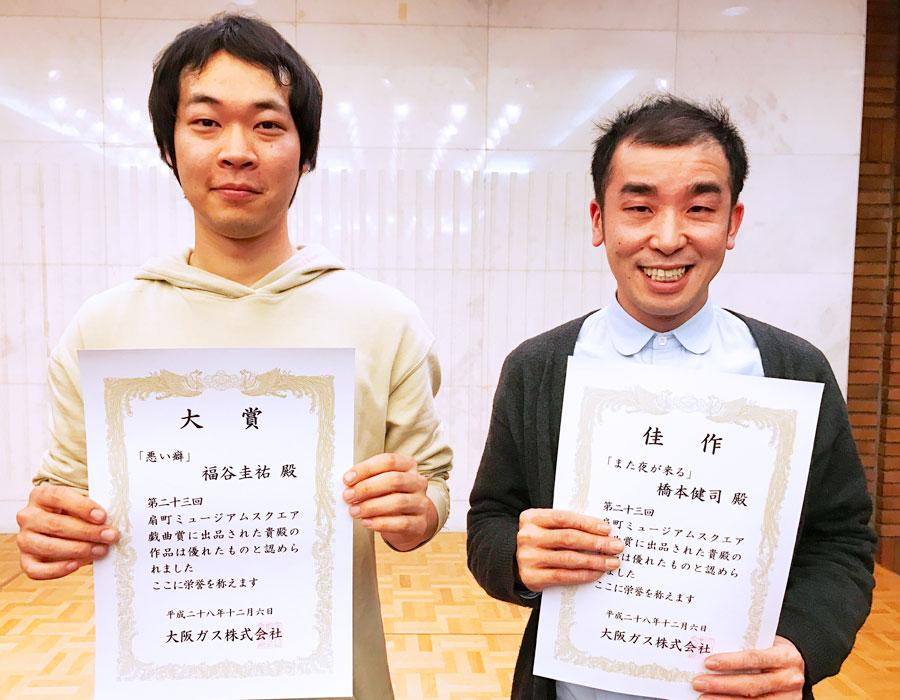 「受賞の喜びは、ずっとお世話になった水沼健(MONO)さんに一番に伝えたい」と福谷(左)。「今回の戯曲は自分の家族の話をベースにした」と橋本(6日、吹田市文化会館メイシアター)