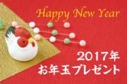 Lmaga.jp お年玉プレゼント 2017