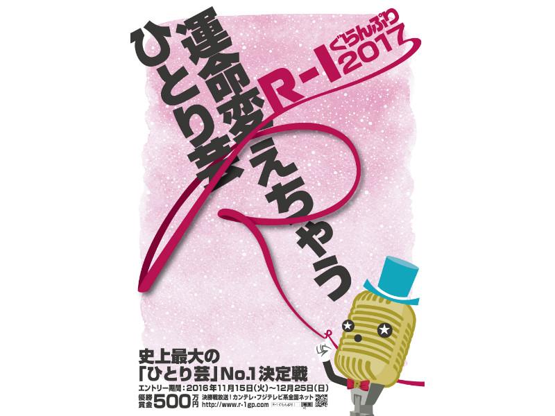 『R-1ぐらんぷり2017』のポスタービジュアル