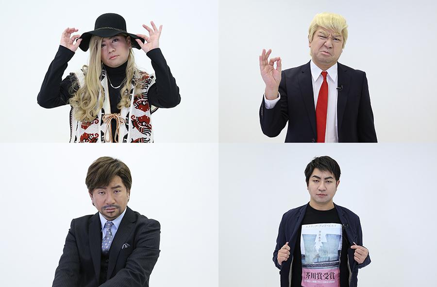 RGの物まねネタ(左上がGENKING、右上がドナルド・トランプ、左下がショーンK、右下が作家・羽田圭介)