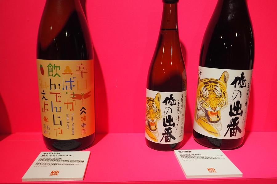 「俺の出番」「辛口ばっか飲んでんじゃねえよ」など誰かに教えたくなるユニークなネーミングの日本酒が並ぶ