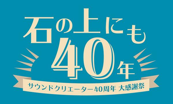 『石の上にも40年 〜サウンドクリエーター40周年 大感謝祭〜』