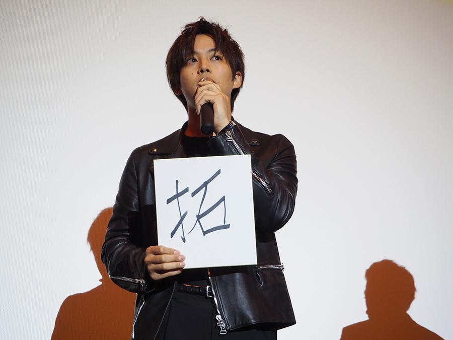 「いろんなことに挑戦させてもらい、次に繋げることができた」と、松坂が選んだ今年の漢字は「拓」(12日・梅田ブルク7)