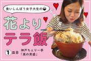 【新連載】食いしんぼう女子の「花よりテラ飯」