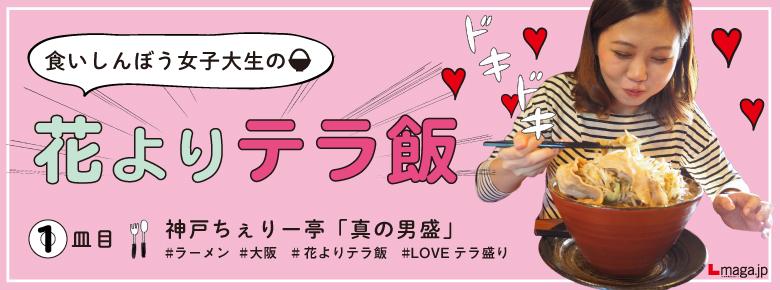 食いしんぼう女子の「花よりテラ飯」(1)