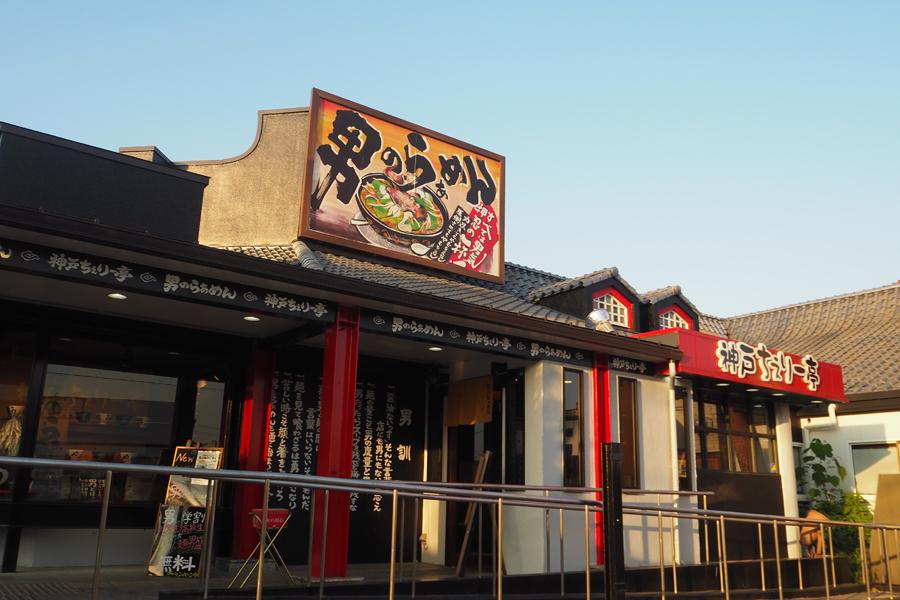 「神戸ちぇりー亭 大阪箕面店」は国道沿いにあって駐車場が広いので、家族連れにも最適。交通機関で訪れる場合は、阪急バス「箕面墓地前」で降りると目の前なので道に迷うこともなし!