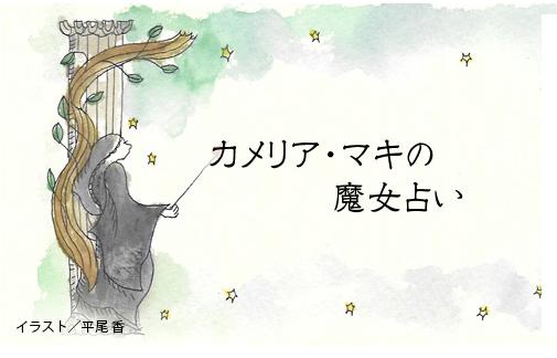「カメリア・マキの魔女占い」