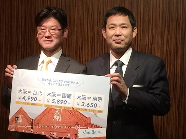 バニラエア代表取締役社長の五島勝也さん(左)と関西エアポートの航空営業部長、小関貴裕さん(右)