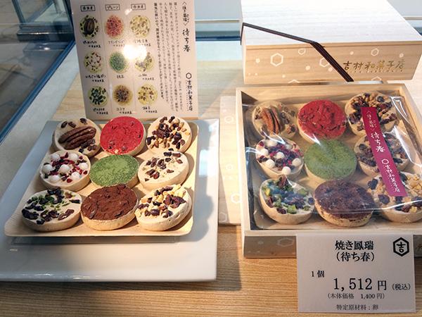 「吉村和菓子店」の「焼き鳳瑞」1個1512円は、ココナッツシュガーを使ったメレンゲの上にカカオニブ、柚子、ピスタチオ、玄米、フランボワーズ、宇治茶などをのせた9つの新感覚の和菓子