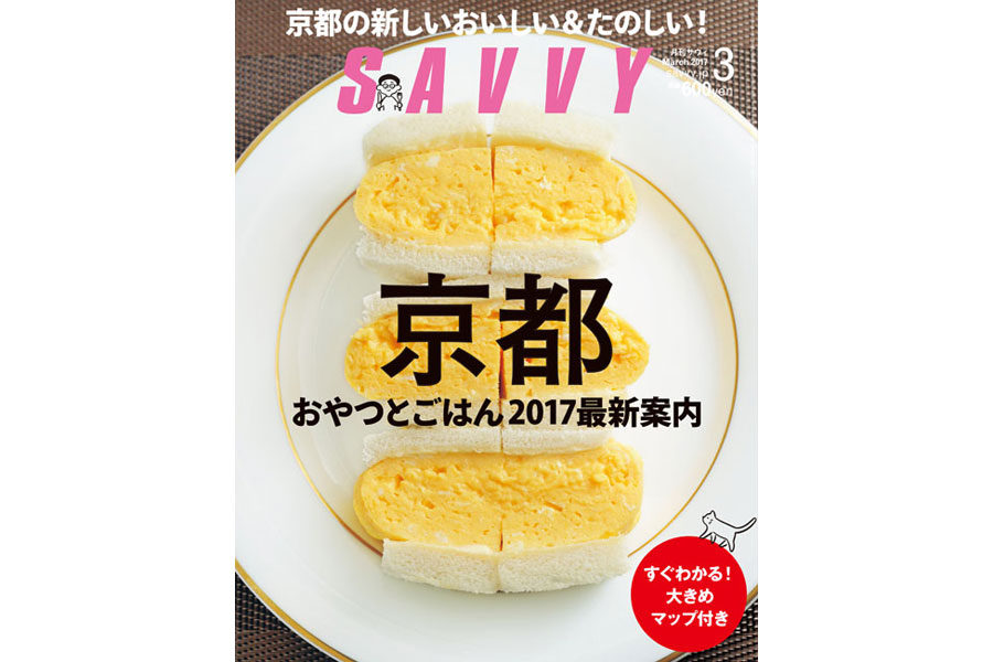 SAVVY 2017年3月号『京都』特集
