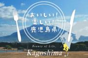 【PR】週末のおでかけに おいしい!楽しい!鹿児島