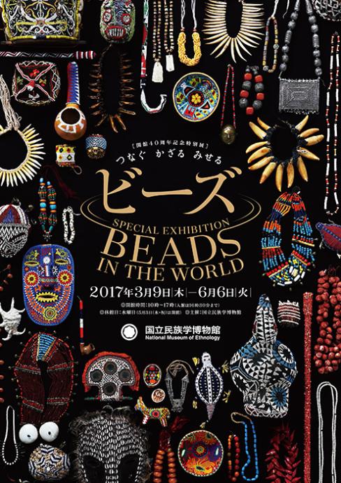 開館40周年記念特別展『ビーズ―つなぐ・かざる・みせる』ポスター