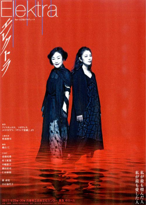 舞台『エレクトラ』のチラシイメージ。左から母親役の白石加代子、娘・エレクトラ役の高畑充希